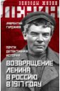 Возвращение Ленина в Россию в 1917 году. Почти детективная история,