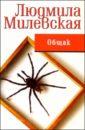 Милевская Людмила Общак милевская людмила восход черной луны