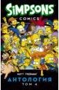 Обложка Симпсоны. Антология. Том 4