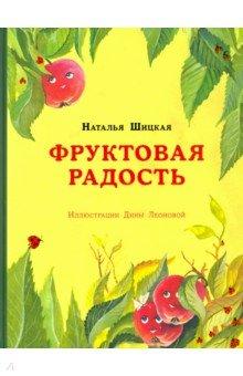 Купить Фруктовая радость, Нигма, Сказки отечественных писателей