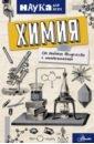 Обложка Химия. От таблицы Менделеева к нанотехнологиям