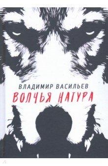 Волчья натура