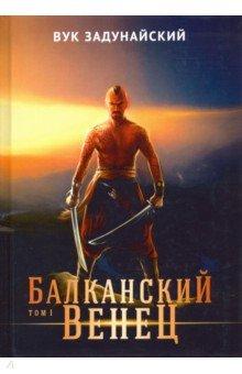 Балканский венец. Том 1