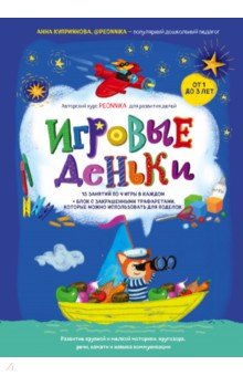 Купить Игровые деньки. Авторский курс Peonnika. Развитие детей от 1 до 3 лет, Эксмо, Знакомство с миром вокруг нас
