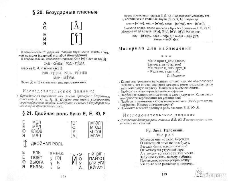 Иллюстрация 1 из 7 для Я и мир вокруг меня. Пособие по развитию речи для 5 класса - Татьяна Бутолина | Лабиринт - книги. Источник: Лабиринт