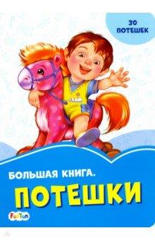 Купить Большая книга. Потешки, FunTun, Стихи и загадки для малышей