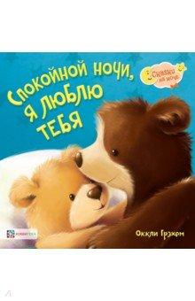 Купить Спокойной ночи! Я люблю тебя!, Хоббитека, Сказки и истории для малышей
