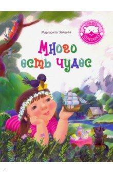 Купить Много есть чудес, Свято-Елисаветинский монастырь, Отечественная поэзия для детей