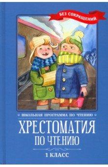 Купить Хрестоматия по чтению. 1 класс. Без сокращений, Феникс, Сборники произведений и хрестоматии для детей