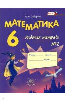 Математика. 6 класс. Рабочая тетрадь №2. Учебное пособие. ФГОС математика 6 класс рабочая тетрадь