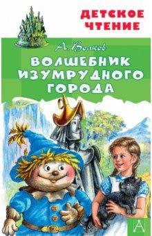 Купить Волшебник Изумрудного города, Малыш, Сказки отечественных писателей
