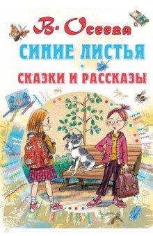 Купить Синие листья. Сказки и рассказы, Малыш, Повести и рассказы о детях