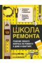 Школа ремонта. Решение любого вопроса по ремонту в доме и квартире, Барышникова Т.