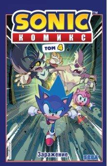 Купить Sonic. Заражение. Комикс. Том 4, Эксмо, Комиксы