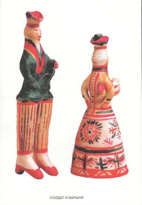 Иллюстрация 1 из 6 для Филимоновская народная игрушка. Наглядно-дидактическое пособие   Лабиринт - книги. Источник: Лабиринт