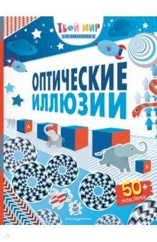 Купить Оптические иллюзии (с наклейками), Эксмодетство, Головоломки, игры, задания