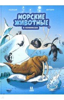 Купить Морские животные в комиксах. Том 4, Пешком в историю, Комиксы