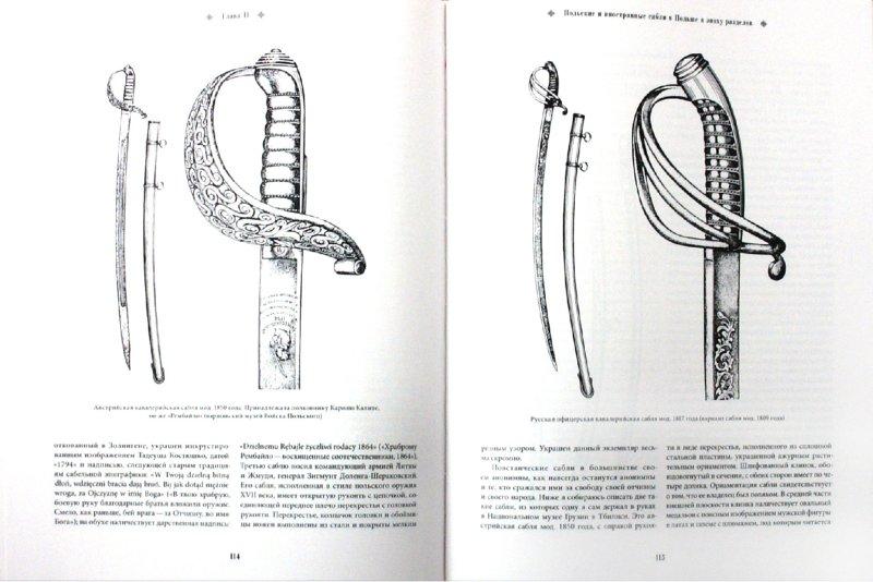 Иллюстрация 1 из 54 для Польские сабли - Влоджимеж Квасневич   Лабиринт - книги. Источник: Лабиринт