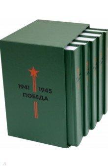 Библиотека Победы (В 5-ти томах, комплект в коробе)