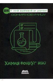 Нобумицу Оомия. Химия вокруг нас