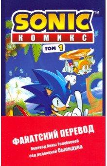 Купить Sonic. Нежелательные последствия. Комикс. Том 1, Эксмо, Комиксы