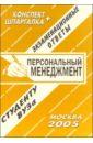 Ларионова Е.Л. Конспект+шпаргалка: Персональный менеджмент. 2005 год
