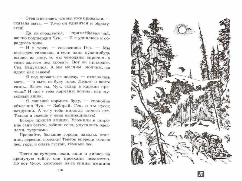 Иллюстрация 1 из 16 для Чук и Гек - Аркадий Гайдар | Лабиринт - книги. Источник: Лабиринт