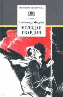 Молодая гвардия фото