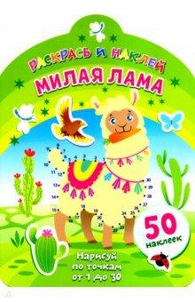 Купить Милая лама, НД Плэй, Раскраски с играми и заданиями