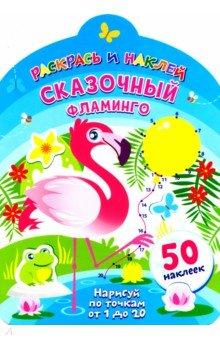 Купить Сказочный фламинго, НД Плэй, Раскраски с играми и заданиями