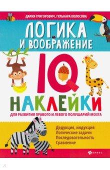 Купить Логика и воображение. IQ-наклейки для развития правого и левого полушария мозга, Феникс, Головоломки, игры, задания