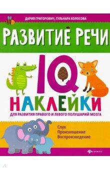 Купить Развитие речи. IQ-наклейки для развития правого и левого полушария мозга, Феникс, Головоломки, игры, задания