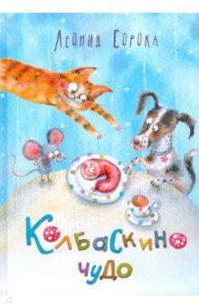 Купить Колбаскино чудо, БерИнгА., Отечественная поэзия для детей