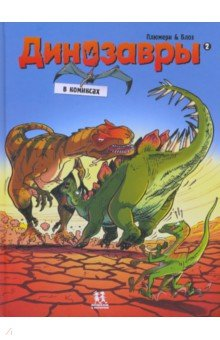 Купить Динозавры в комиксах-2, Пешком в историю, Комиксы