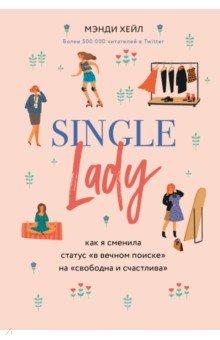 """Хейл Мэнди. Single lady. Как я сменила статус """"в вечном поиске"""" на """"свободна и счастлива"""""""