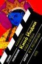 Рагхавенда М. К. Кино Индии вчера и сегодня