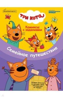 Купить Журнал Волшебный мир №2 Три кота. Семейное путешествие , ИД Комсомольская правда, Детские книги по мотивам мультфильмов