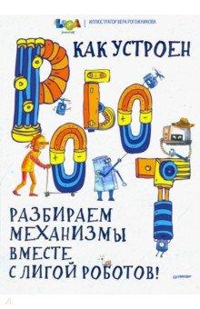 Купить Как устроен РОБОТ? Разбираем механизмы вместе с Лигой Роботов!, Питер, Программирование и электроника для детей