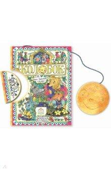 Купить Колобок, Книжный дом Анастасии Орловой, Сказки и истории для малышей