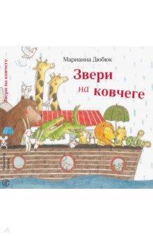 Купить Звери на ковчеге, Самокат, Сказки и истории для малышей