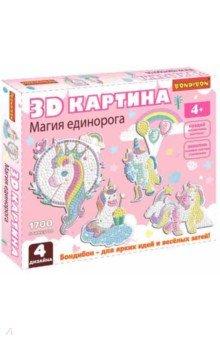 Купить 3D картина Магия единорога , 4 дизайна (ВВ4465), Bondibon, Аппликации