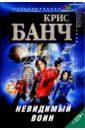 Скачать Банч Невидимый воин Фантастический Эксмо-Пресс Звездная война с враждебной Бесплатно
