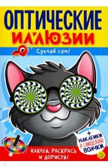 Купить Оптические иллюзии. Сделай сам! Кот, Лабиринт, Головоломки, игры, задания