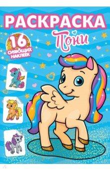 Купить Раскраски с сияющими наклейками. Пони, Проф-Пресс, Раскраски с играми и заданиями