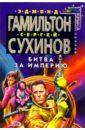Битва за империю: Фантастический роман, Сухинов Сергей Стефанович