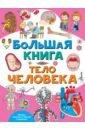 Большая книга. Тело человека, Гордиенко Наталья,Гордиенко Сергей