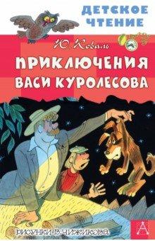 Купить Приключения Васи Куролесова, Малыш, Приключения. Детективы