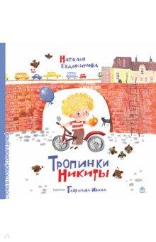 Купить Тропинки Никиты, Книжный дом Анастасии Орловой, Повести и рассказы о детях