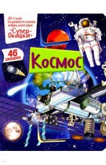 Купить Космос, НД Плэй, Знакомство с миром вокруг нас