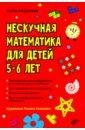 Обложка Нескучная математика для детей 5-6 лет